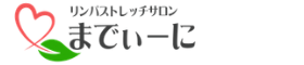 札幌市|清田区|リンパストレッチサロンまでぃ~に|小顔・リンパ・ストレッチ・美容と健康をサポート